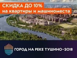 «Город на реке Тушино-2018». Новогодняя акция Предложение действительно до 31 января